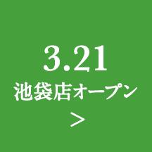 3.21 池袋店オープン!