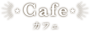 Cafe カフェ