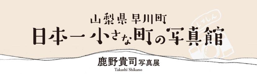 hayakawa_1